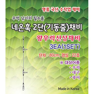 [네온훅] 선상우럭채비 (2단기둥줄)